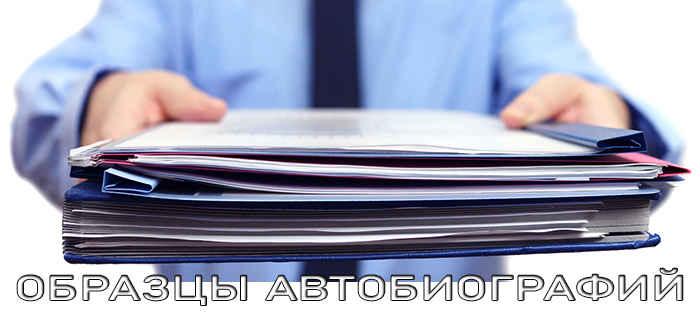 obraztsyi avtobiografiy - Не я не мои родственники судимы не были как пишется