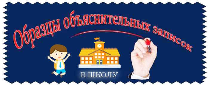 obraztsyi obyasnitelnyih zapisok v shkolu - Не был в школе как пишется и почему